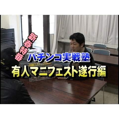 パチンコ実戦塾新春特番 有人マニフェスト遂行編