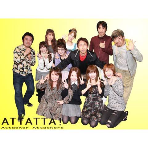 ATTATTA! ~ヒキ強王座決定戦~