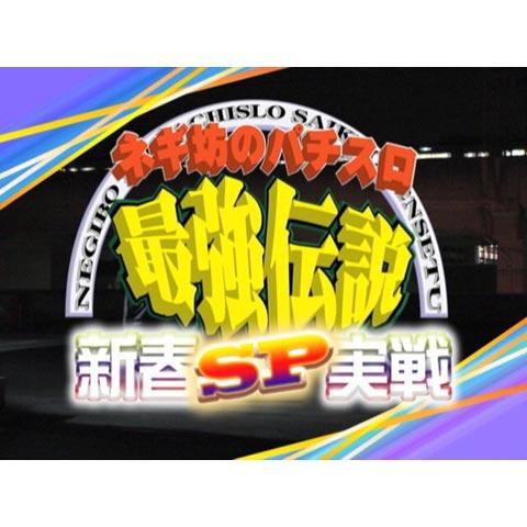【特番】ネギ坊のパチスロ最強伝説 新春SP実戦 vol.1 源悟郎編