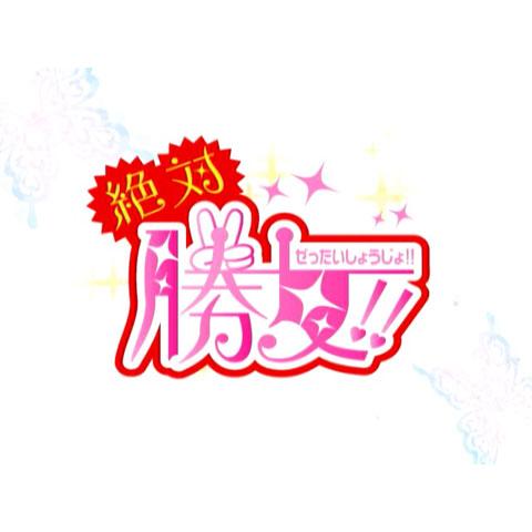 【特番】絶対勝女!! ~超番長ボーナスを引け~