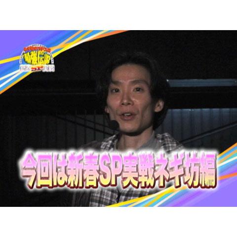 【特番】ネギ坊のパチスロ最強伝説 新春SP実戦 vol.2 ネギ坊編