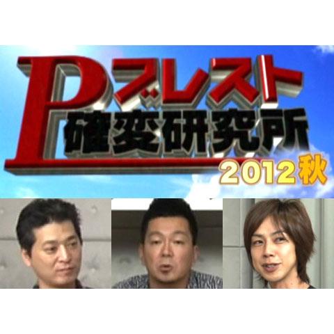 【特番】Pブレスト確変研究所 2012秋
