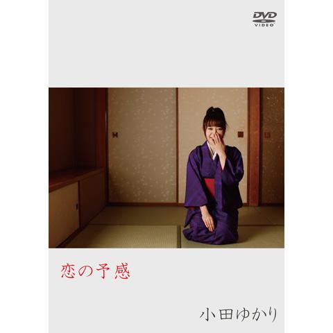 小田ゆかり/恋の予感