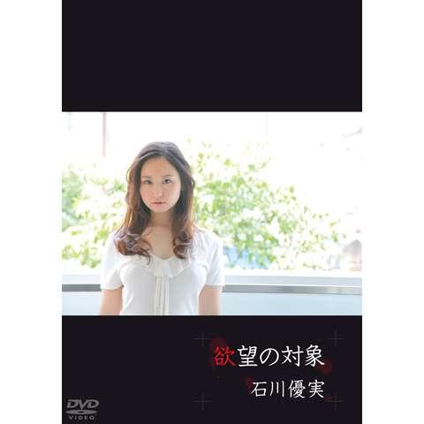 石川優実/欲望の対象