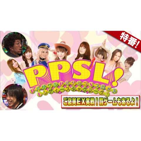 【特番】PPSLタッグリーグ~ご褒美EX実戦!罰ゲームもあるよ!~