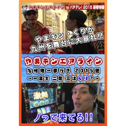 【特番】やまキンエアライン 九州発一夢行き 2015便~一富士 二鷹 三はくり?~