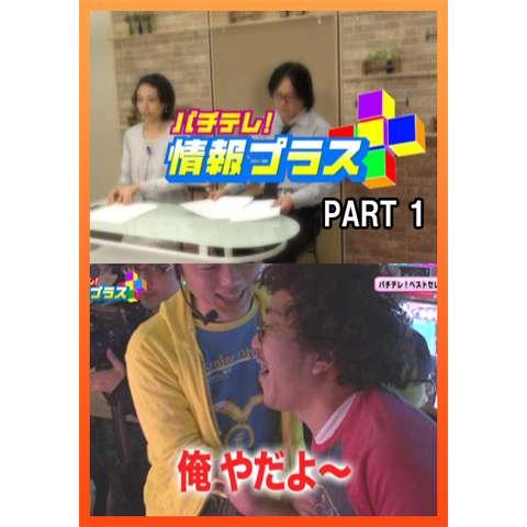 【特番】パチテレ!情報プラス パチテレ!ベストセレクションPART1