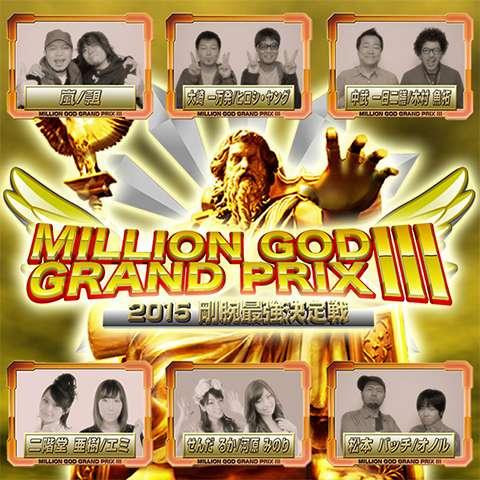 【特番】MILLION GOD GRAND PRIX III~2015剛腕最強決定戦~