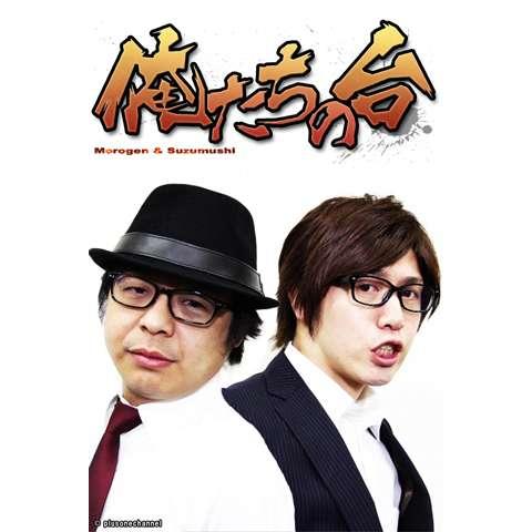 諸ゲン&鈴虫君の俺たちの台 HD版