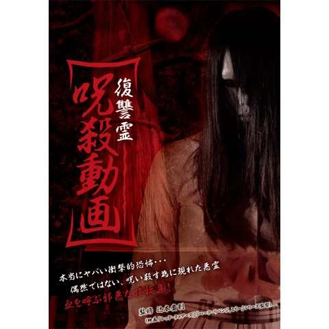 復讐霊 呪殺動画