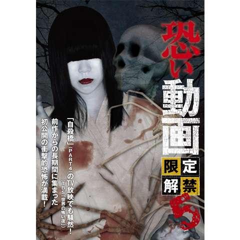 恐い動画 限定解禁5