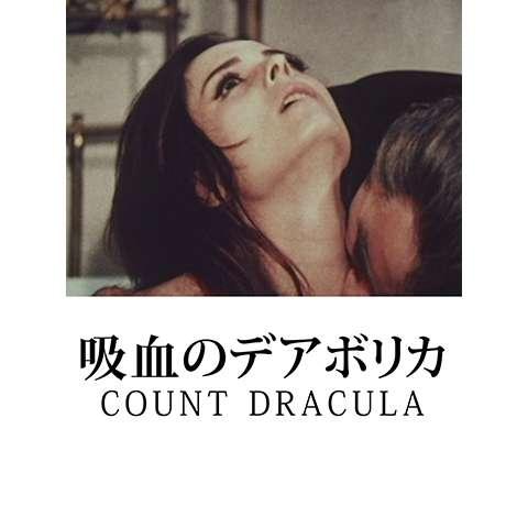 ドラキュラ・吸血のデアボリカ