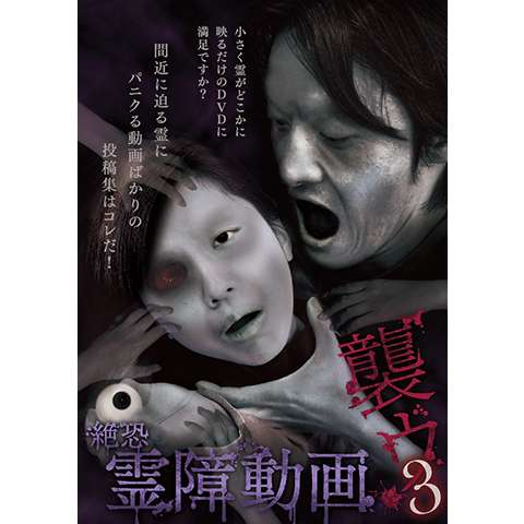絶恐霊障動画 襲ウ3