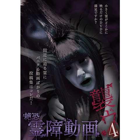 絶恐霊障動画 襲ウ4
