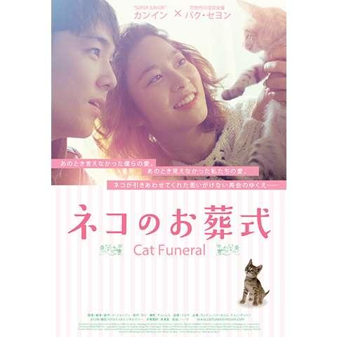 ネコのお葬式