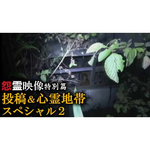 怨霊映像 特別篇 投稿&心霊地帯スペシャル2
