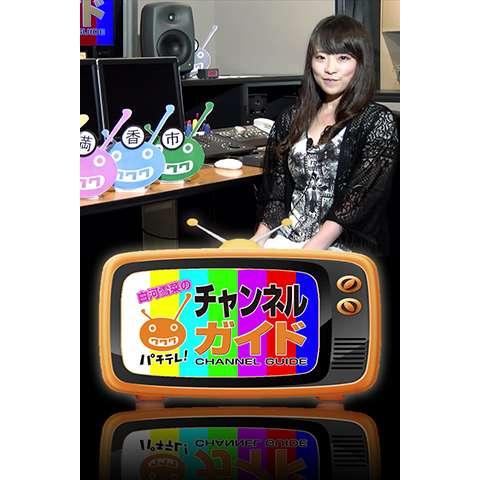 白河雪菜のパチテレ!チャンネルガイド