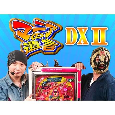 【特番】マニアの遺言DXII
