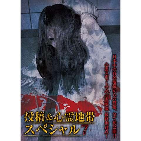 怨霊映像 特別篇 投稿&心霊地帯スペシャル7