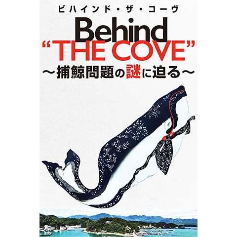 ビハインド・ザ・コーヴ ~捕鯨問題の謎に迫る~