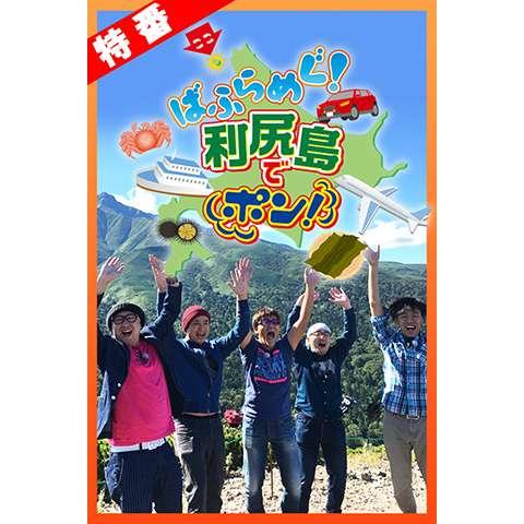 ヒロシ・ヤングアワー 5匹でポン!北海道特別編『ばふらめぐ!利尻島でポン!』