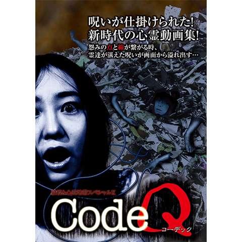 CodeQ  投稿&心霊地帯スペシャル X