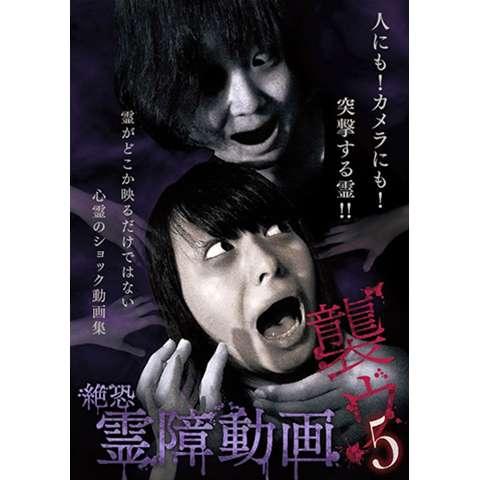 絶恐霊障動画 襲ウ5