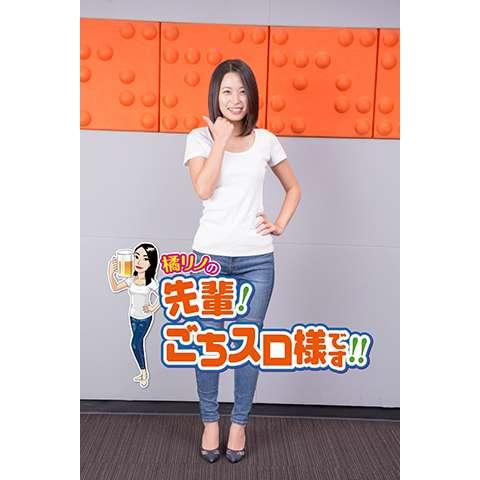 橘リノの「先輩!ごちスロ様です!!」