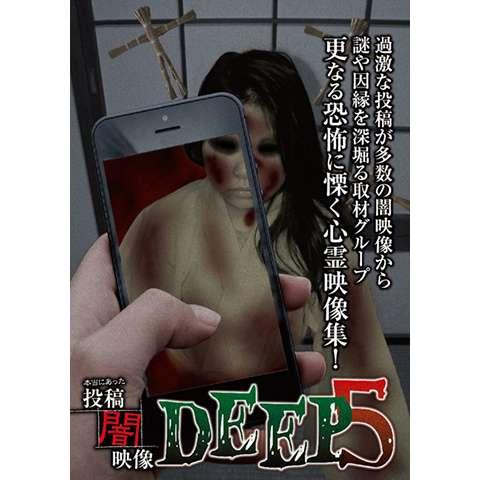 本当にあった 投稿 闇映像DEEP 5