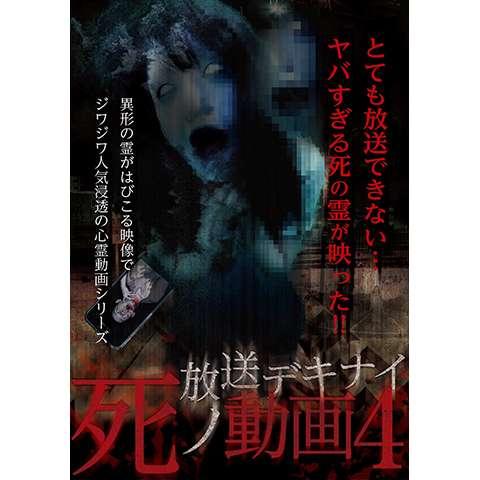 放送デキナイ 死ノ動画4
