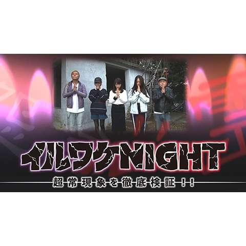 イルワケNIGHT ファイル3 猿島編(神奈川・横須賀市)