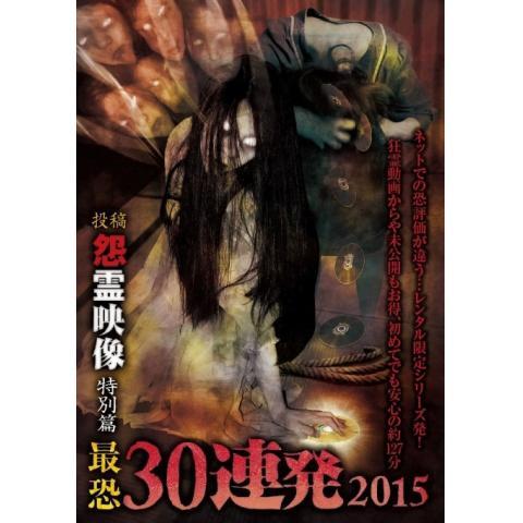 怨霊映像 特別篇 最恐投稿30連発2015