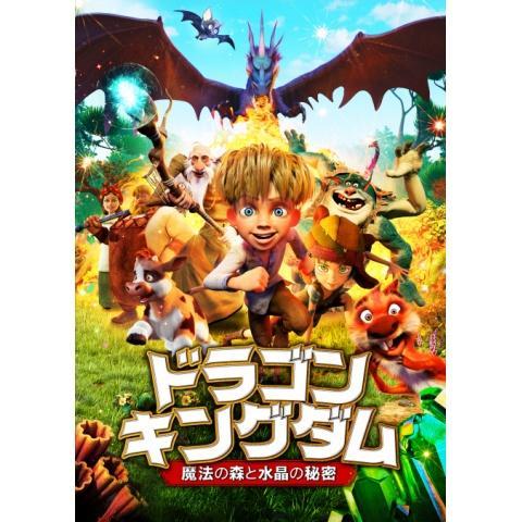 ドラゴン・キングダム ~魔法の森と水晶の秘密~