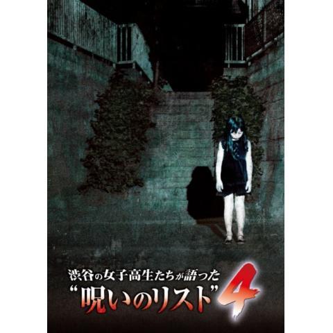 """渋谷の女子高生たちが語った""""呪いのリスト""""4"""