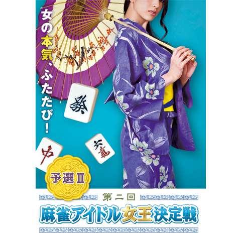 第二回麻雀アイドル女王決定戦予選II