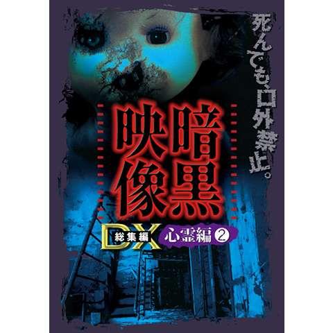 暗黒映像DX 心霊編(2)