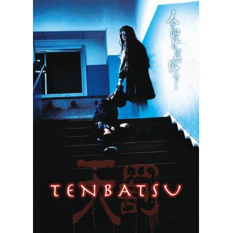 TENBATSU 人を呪わば穴二つ・・・・・