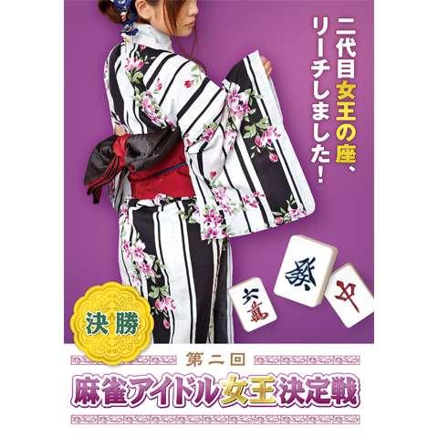 第二回麻雀アイドル女王決定戦決勝