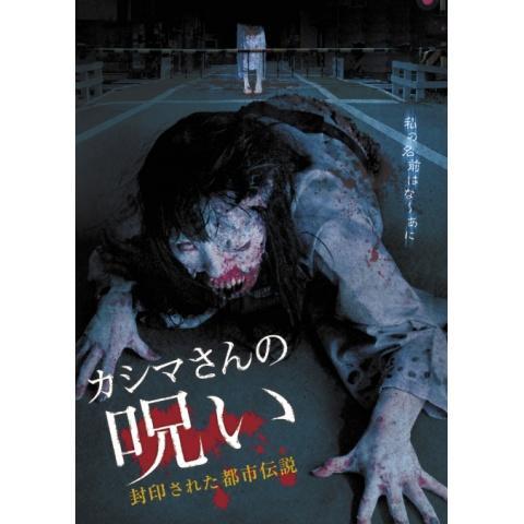 カシマさんの呪い -封印された都市伝説-