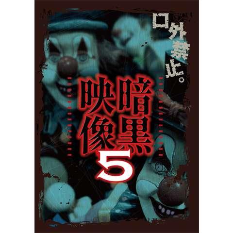 暗黒映像5
