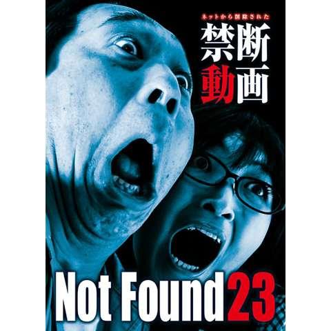 Not Found 23 ネットから削除された禁断動画