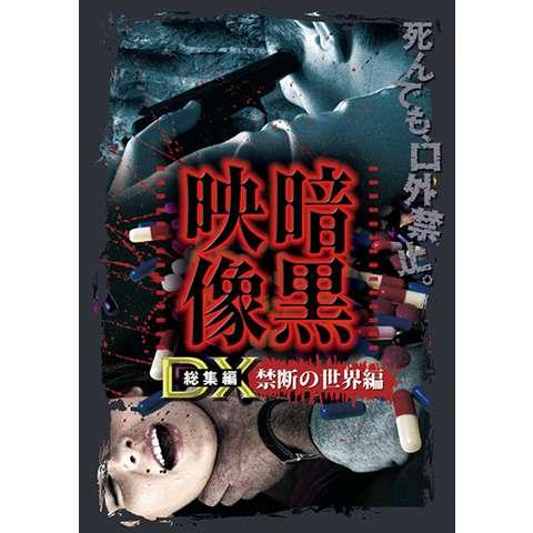 暗黒映像DX 禁断の世界編