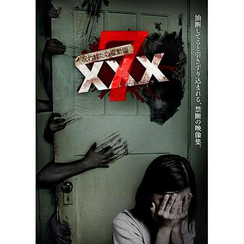 呪われた心霊動画 XXX(トリプルエックス) 7