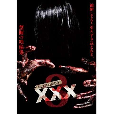 呪われた心霊動画 XXX(トリプルエックス) 3