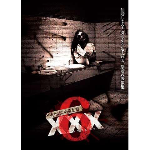 呪われた心霊動画 XXX(トリプルエックス) 6