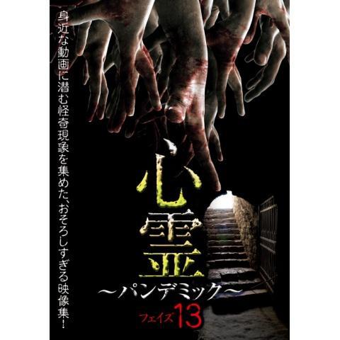 心霊 ~パンデミック~ フェイズ13