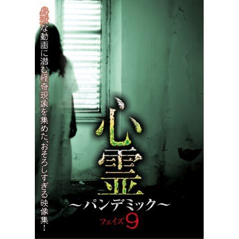 心霊 ~パンデミック~ フェイズ9