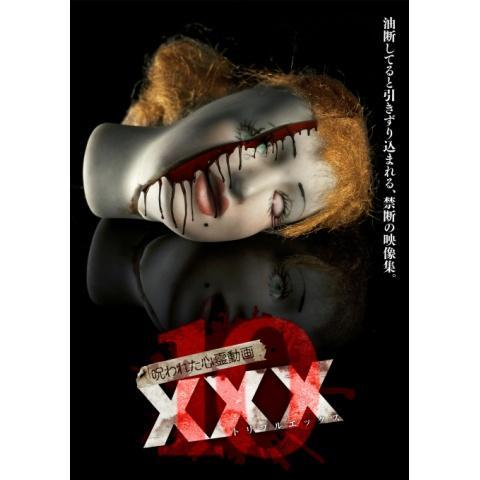 呪われた心霊動画 XXX(トリプルエックス)10