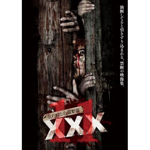 呪われた心霊動画 XXX(トリプルエックス)11