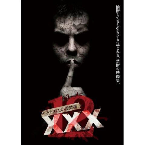 呪われた心霊動画 XXX(トリプルエックス)12